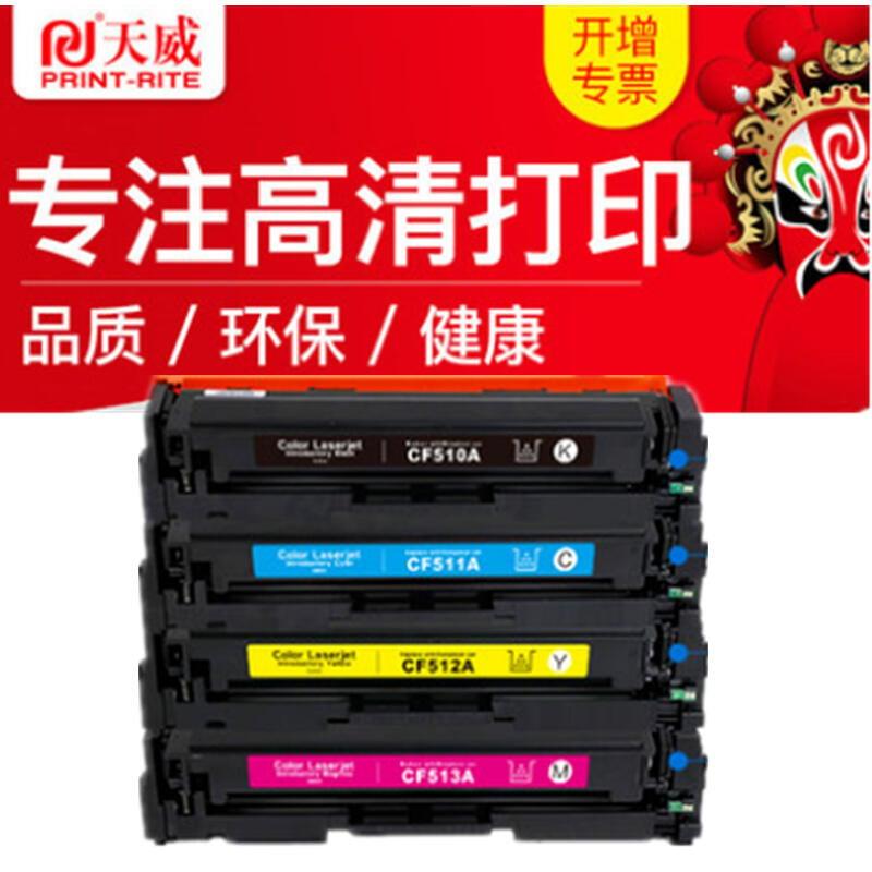 天威惠普cf510a硒鼓M154a/nw墨盒M180n M181fw粉盒彩色激光打印機墨粉hp204A碳粉芯片Laser
