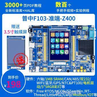 現貨 快速發貨-普中科技STM32F103ZET6開發實驗板ARM3學習板送彩屏Z300嵌入式板質量好 可批發
