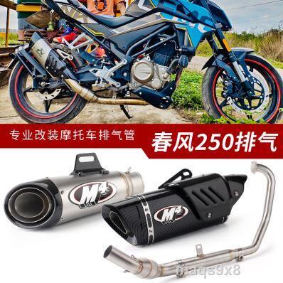 改裝跑車摩托車春風NK250改裝天蠍M4排氣管250SR不銹鋼回壓前段