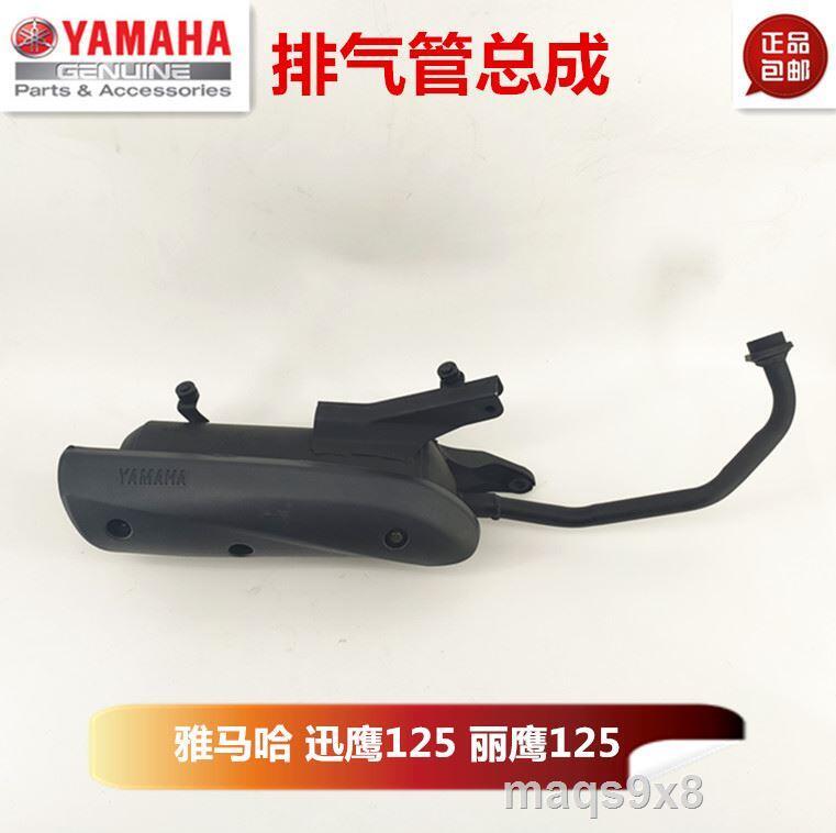雅馬哈迅鷹125 麗鷹125 ZY125T-3/4/6排氣管煙囪消音器消聲器