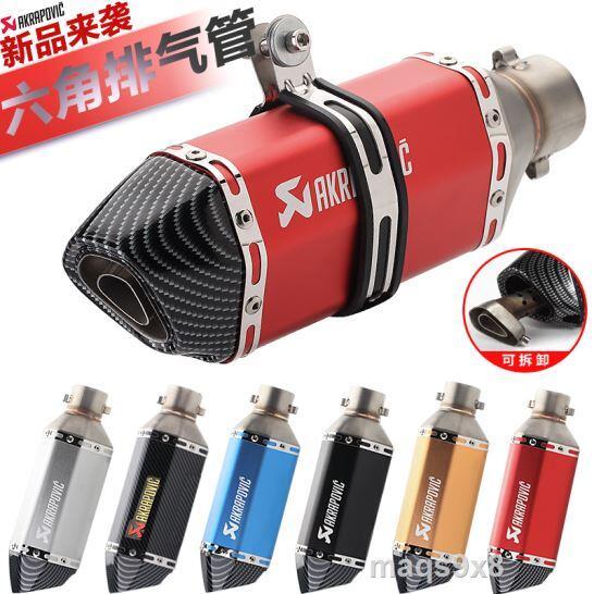 摩托車跑車音改裝雅馬哈川崎小六角天蠍排氣管短款51mm口徑排氣管
