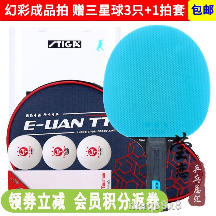 瑩戀STIGA斯帝卡斯蒂卡乒乓球拍單拍三星3星初學者彩色兵乓球拍
