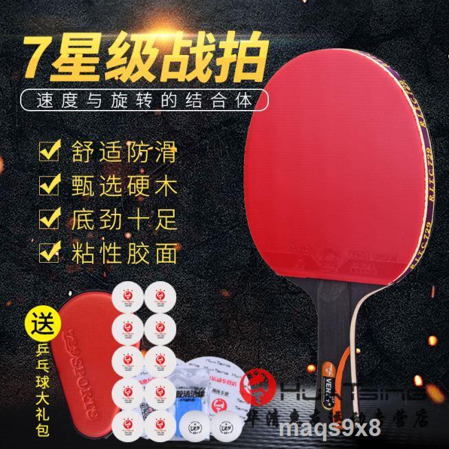 友誼729乒乓球拍單拍1只七星八星成品拍直拍橫拍進攻兵乓正品學生