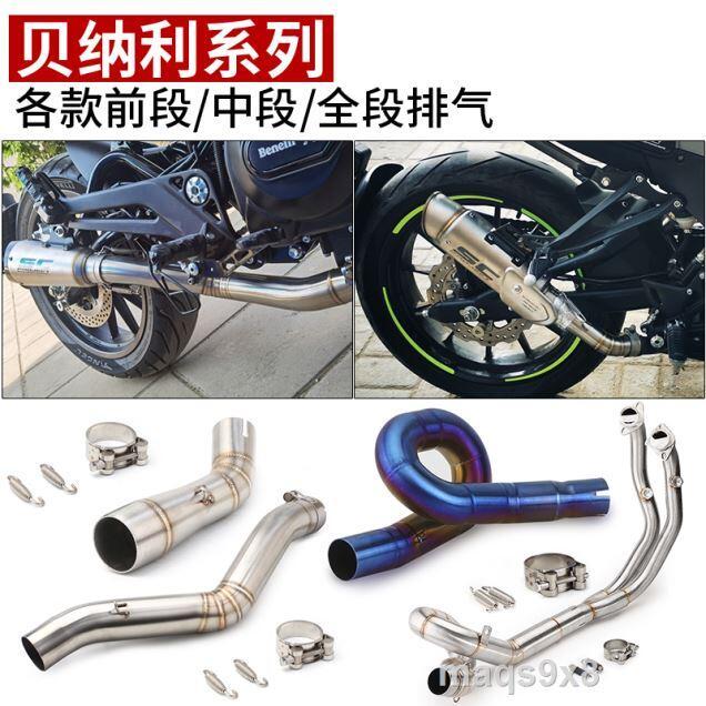 摩托車改裝尾中前段黃龍500金鵬502貝納利752S/150/302/250排氣管