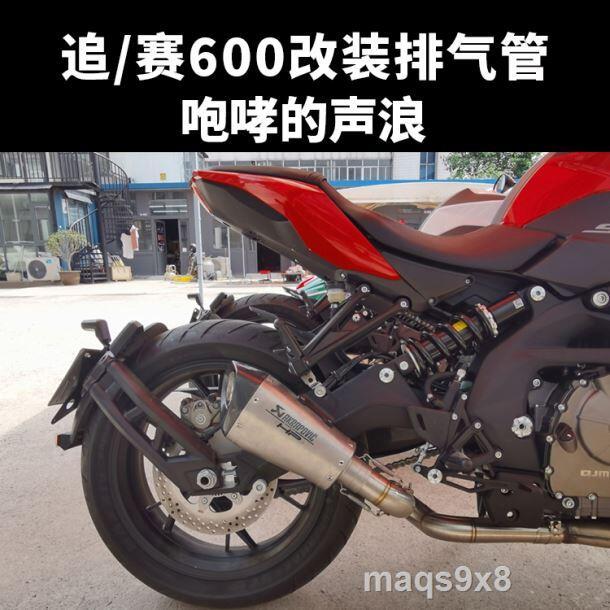 適用於QJMOTOR追600摩托車改裝排氣管追600改裝中段賽600排氣管