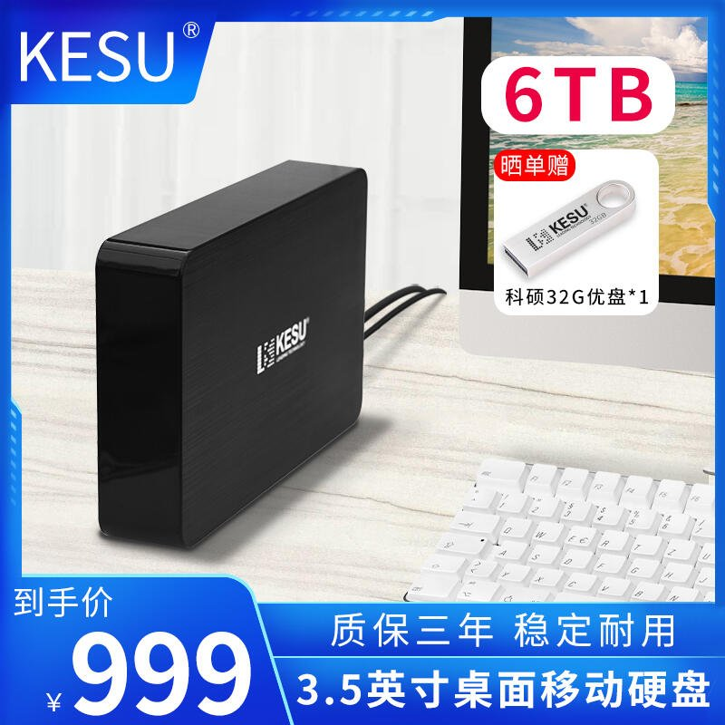 科碩移動硬盤6t大容量高速游戲4t存儲桌面硬盤5tb磁盤外接電源8t
