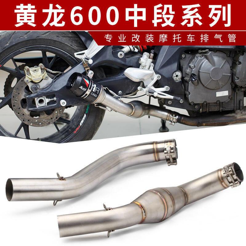 摩托車排氣管改裝中段 黃龍300黃龍600中段貝納力BJ300 BN600