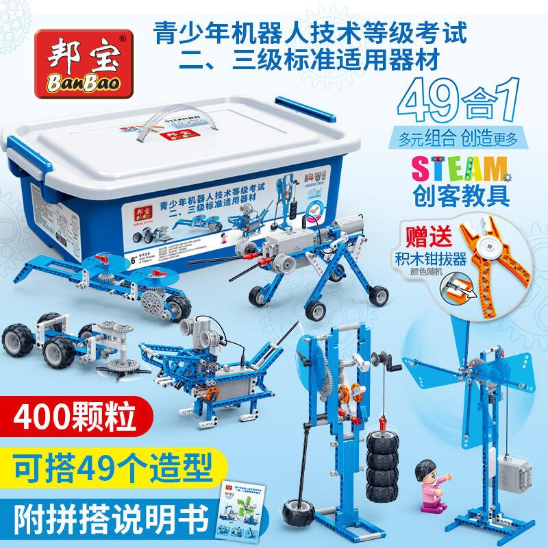 小惠 積木玩具邦寶6933機械齒輪科技創客機器人教具小學生6932兒童拼裝積木玩具