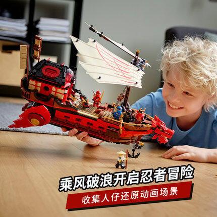 小惠 積木玩具積木幻影忍者新命運賞賜號龍船拼裝益智兒童玩具男孩子71705