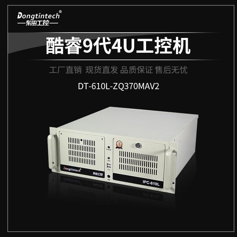 【酷睿9代】ipc610L工控機 2個網口機器視覺工業電腦服務器主機