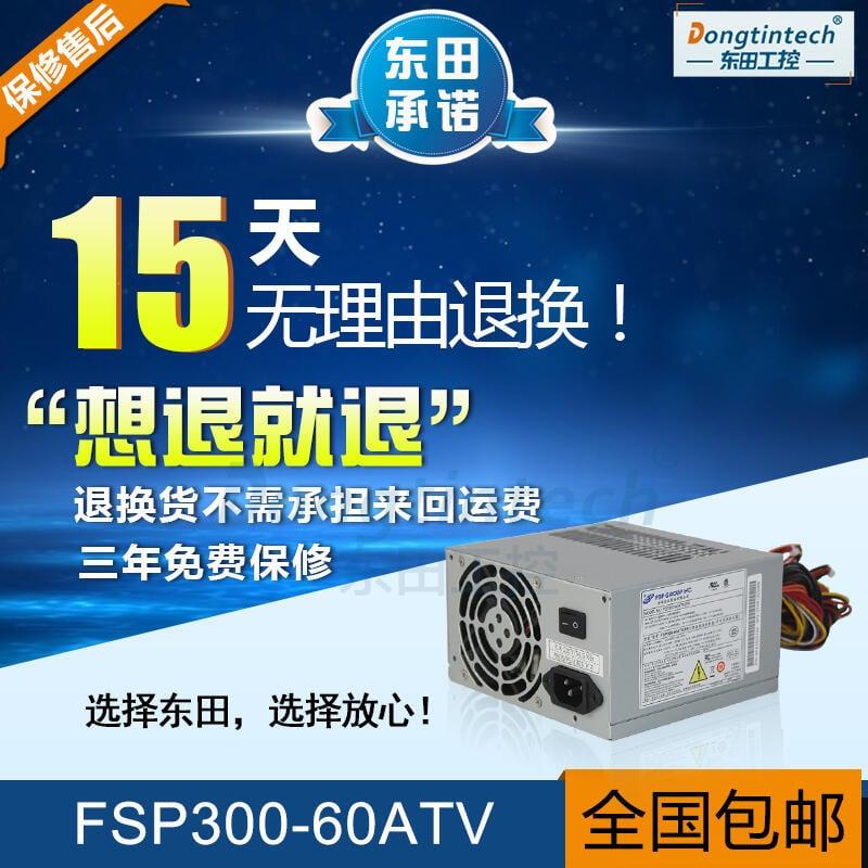 原裝全新全漢工業電源FSP300-60ATV研華610東田工控機300WATX