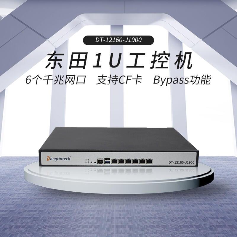 東田1U多網口工控機6千兆網口 J1900CPU 自帶1組Bypass功能網絡安