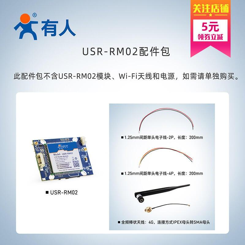 USR-RM02路由模塊測試配件包
