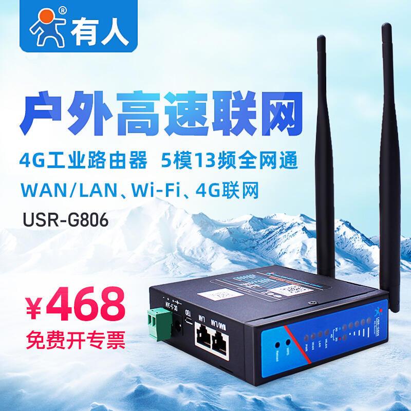 【有人物聯網】4g無線路由器模塊工業級插卡wifi高速上網穩定聯網lte全網通移動聯通電信USR-G806