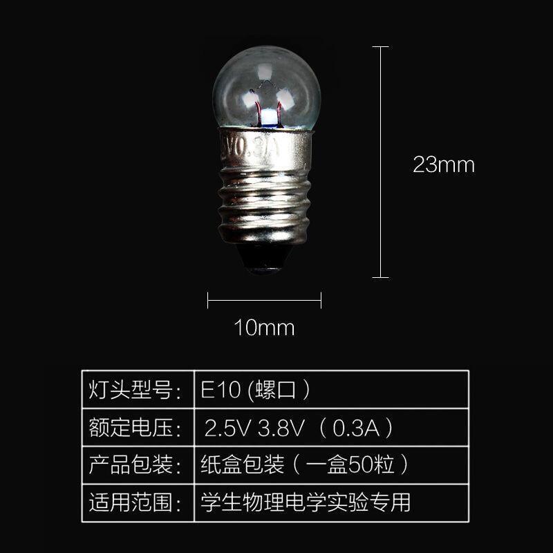 超殺熱賣 含稅價小電珠小燈泡2.5v3.8V螺口小燈珠小學初中物理電學電路實驗器材