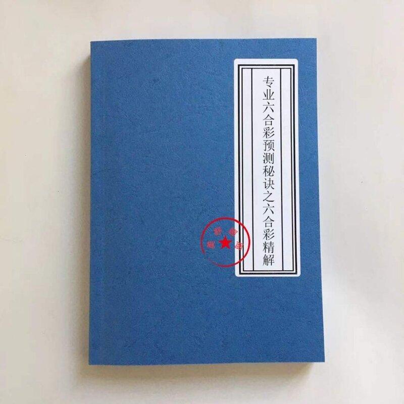 專業六合彩預測秘訣之六合彩精解 30頁風水書