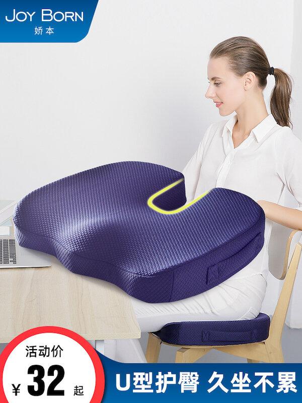 記憶棉椅子坐墊辦公室久坐超軟夏天透氣美臀屁股U型座椅凳子屁墊