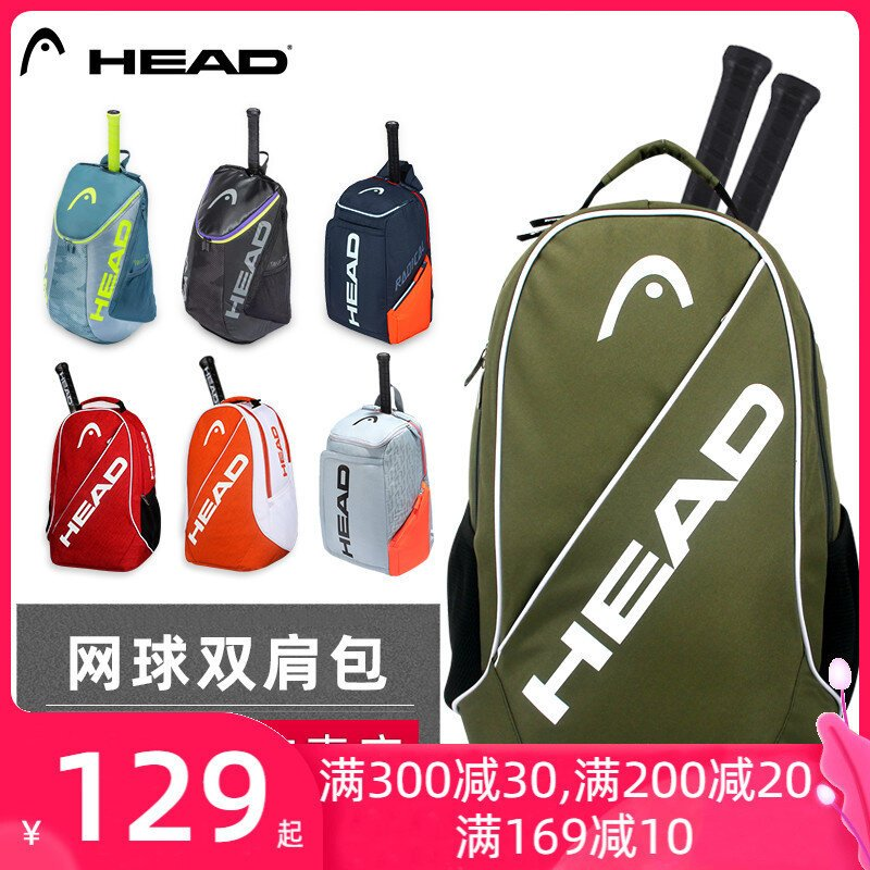 2021新款HEAD海德2支裝網球拍包羽毛球拍包雙肩包男女士袋包背包