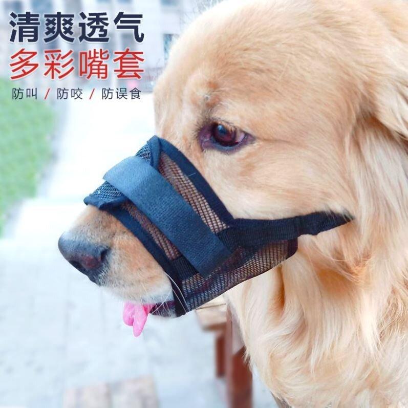 拉布拉多可調節大型犬止吠器咬人嘴套嘴巴幼犬狗狗透氣叫套防中嶈