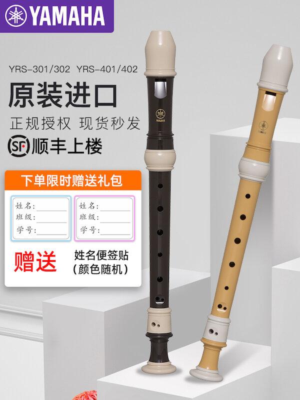雅馬哈豎笛8孔德式YRS401/301英式402八孔高音C調F調專業兒童豎笛