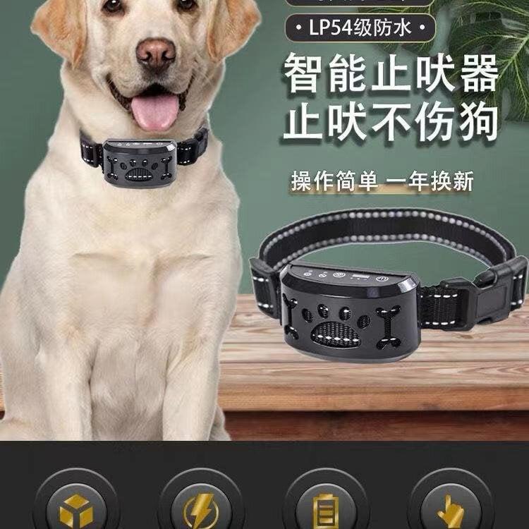 止吠器智能全自動電擊項圈泰迪防叫寵物狗吠脖圈防狗叫擾民神器