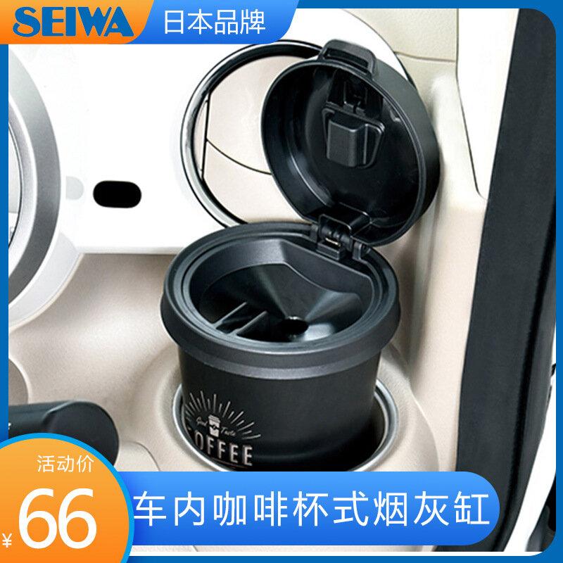 日本seiwa創意汽車用品多功能煙灰缸車內個性咖啡杯式車載煙缸