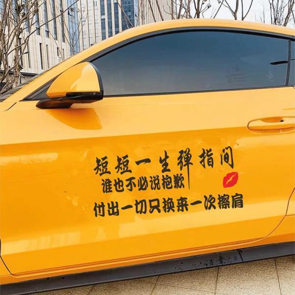 車身標誌 改裝貼紙 車貼短短一生彈指間車貼個性創意網紅傷感歌詞汽車身文字貼紙后窗玻璃