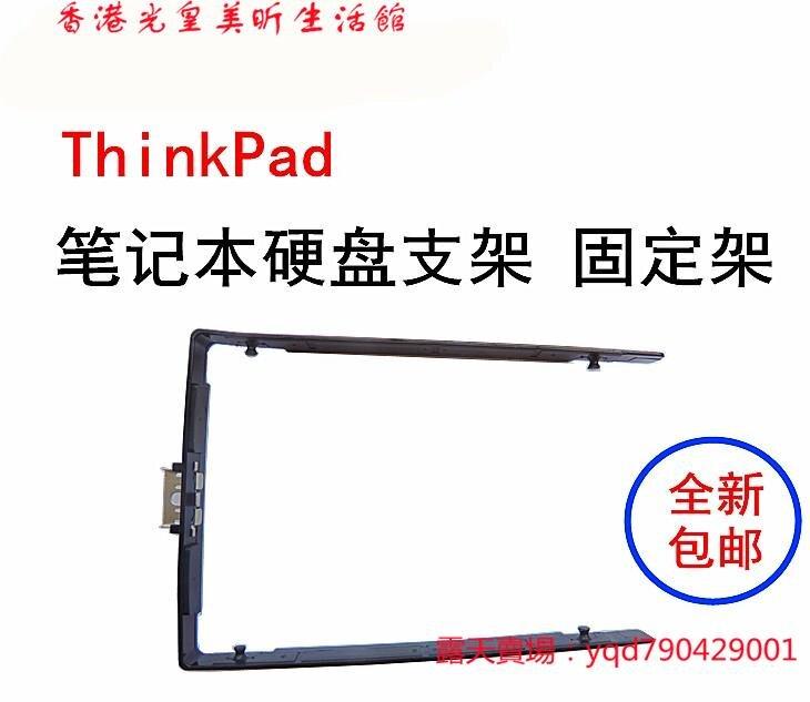 用于聯想THINKPAD T450 T450S T550 W550S硬盤支架托架固定架