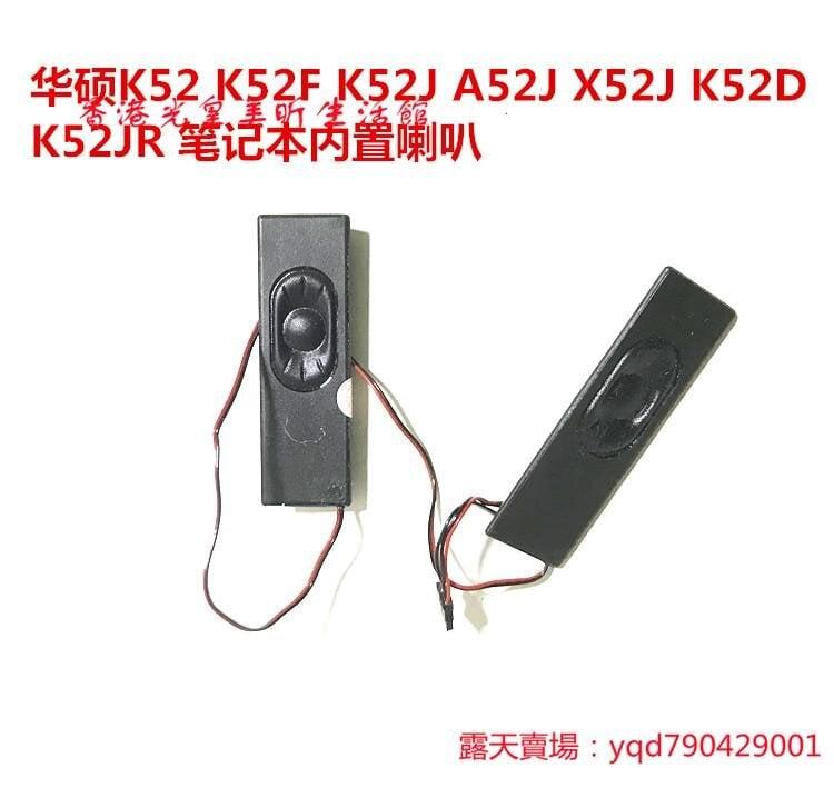 華碩K52 K52F K52J A52J X52J K52D K52JR 筆記本內置喇叭音響