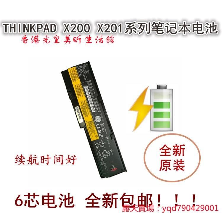聯想Thinkpad x200 x200s x201 x201i X201S筆記本電腦電池原裝
