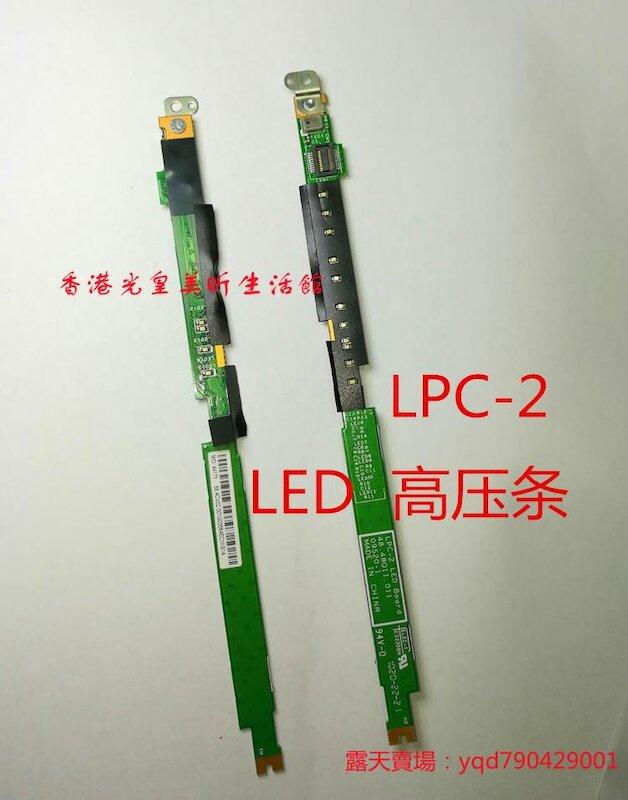 聯想THINKPAD X200S X201 X201I  LED高壓條燈卡指示燈LPC-2原裝