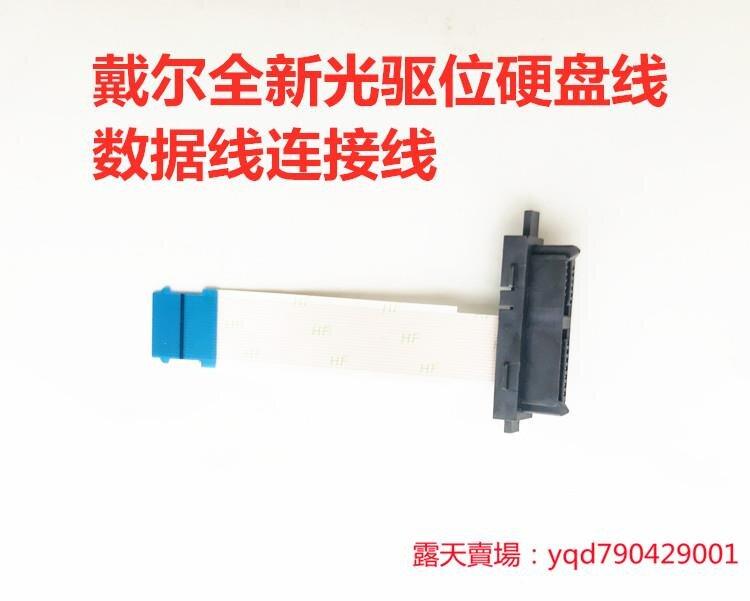 適用于戴爾15 5000 5558 5555 5559 3558光驅接口 光驅線0RCVM8