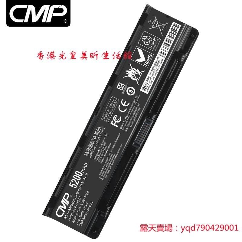 東芝PA5024U L800D L830 M800 C800筆電電腦電池