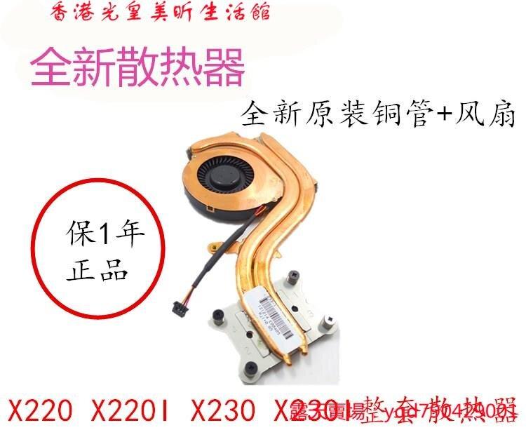 聯想THINKPAD X220 X220I X230 X230I散熱器銅管風扇散熱片原裝