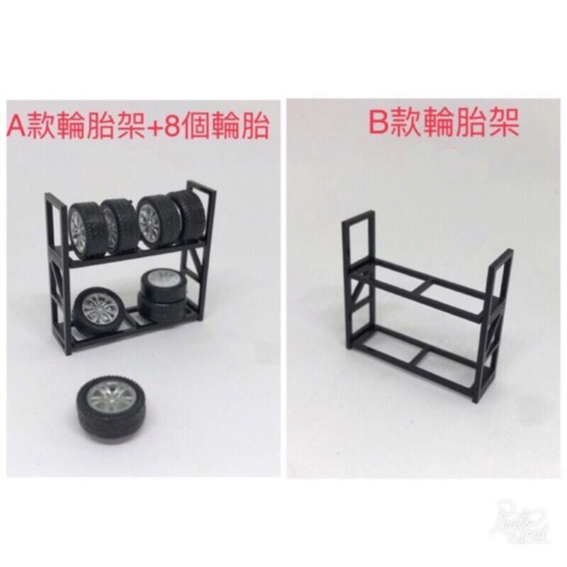 輪胎架🚗  場景 1:64比例 A款輪胎+輪胎架組合、B款輪胎架  硬度加強 高品質塑膠材質  現貨