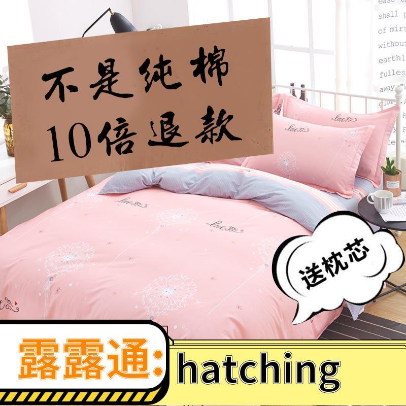 100%全棉純棉四件套網紅款ins風1.8m床單被套秋季被罩床上4件套三【雅居小鋪】