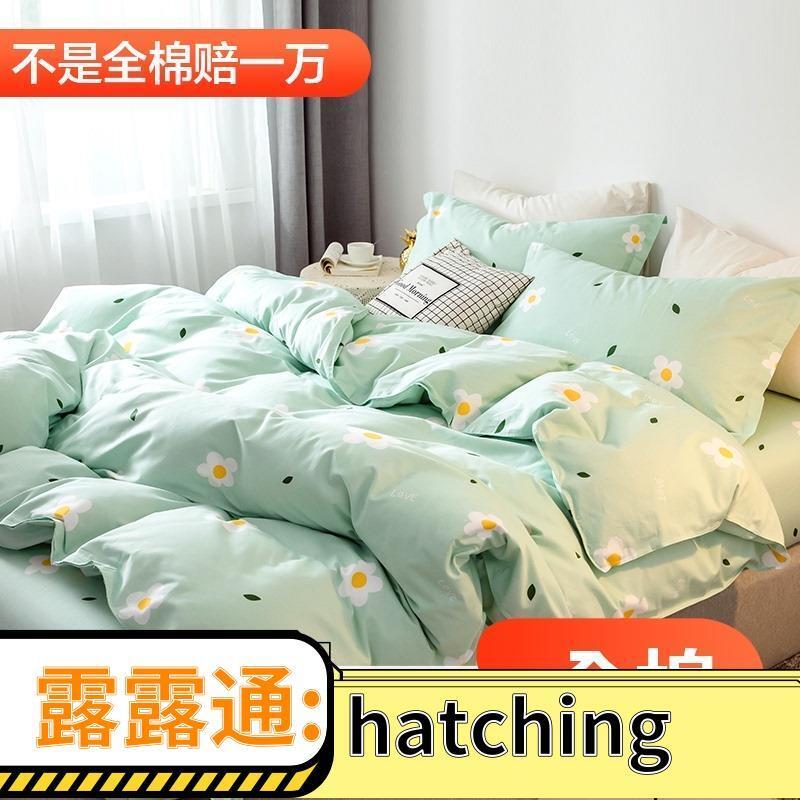 四件套夏季純棉100全棉床上用品床單被套宿舍三件套床笠款4件套【雅居小鋪】