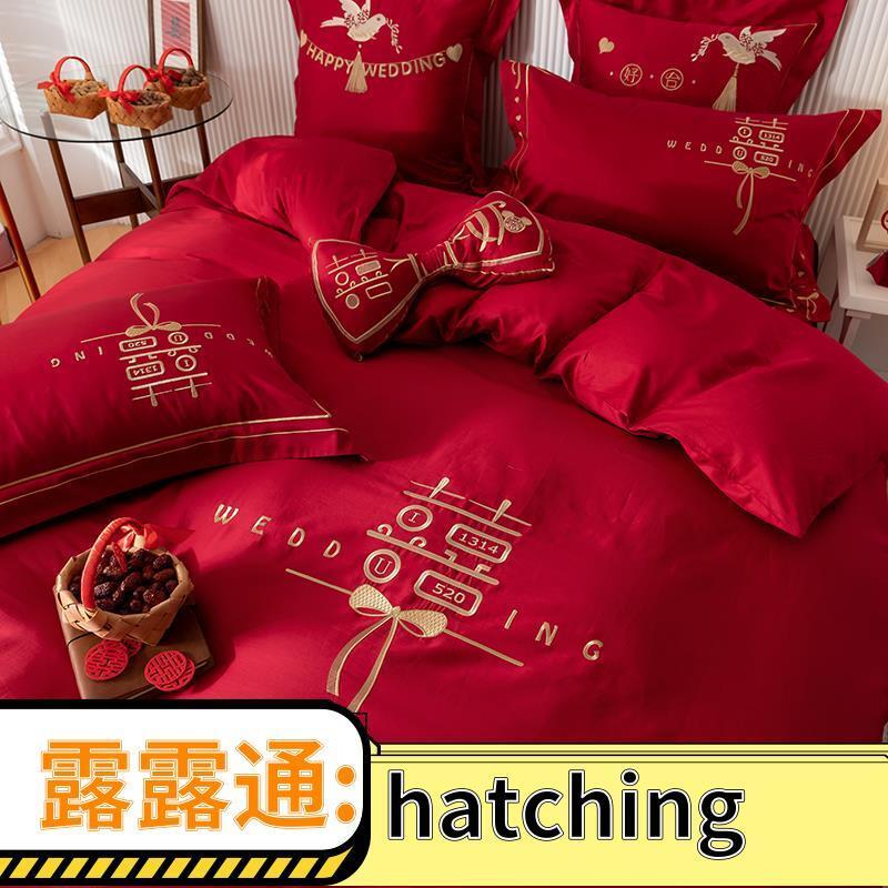可愛紅色被套婚慶四件套60支長絨棉結婚床上用品婚嫁系列純棉新婚【雅居小鋪】