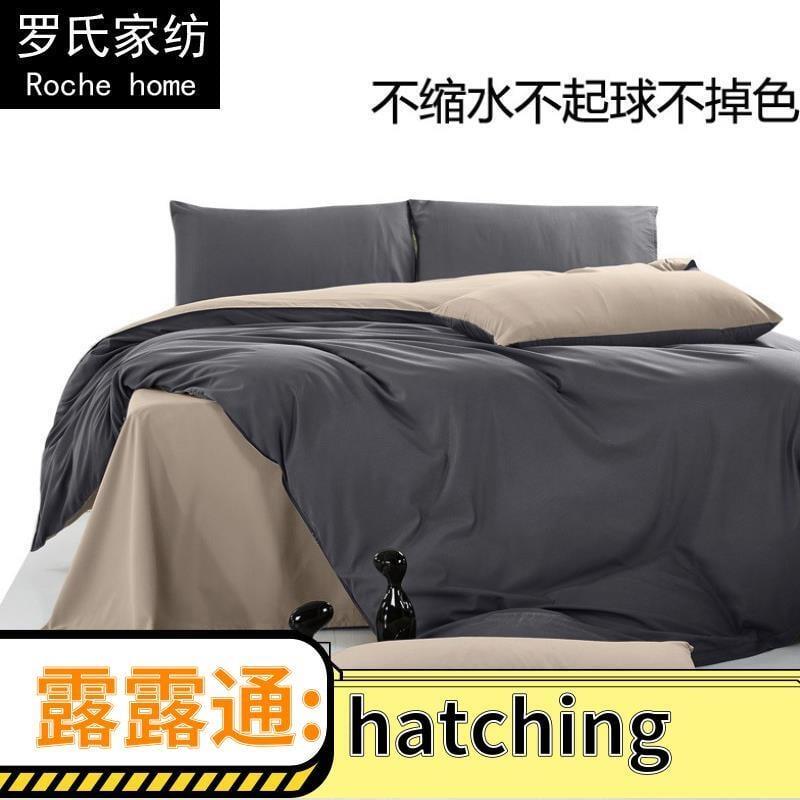 純色床上用品1.5純棉磨毛床單被套三件套1.8米床笠全棉網紅四件套【雅居小鋪】