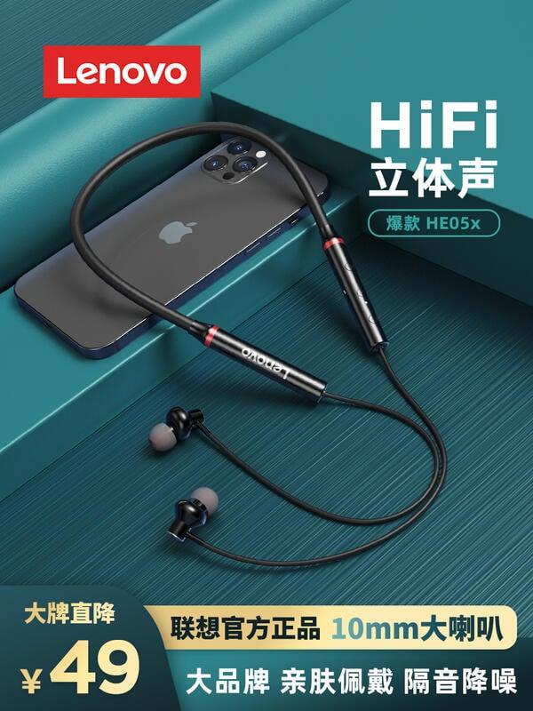 聯想HE05x無線運動型跑步藍牙耳機男款頸掛脖入耳掛耳頭戴式超長續航適用于華為蘋果2021年新款高顏值女士款