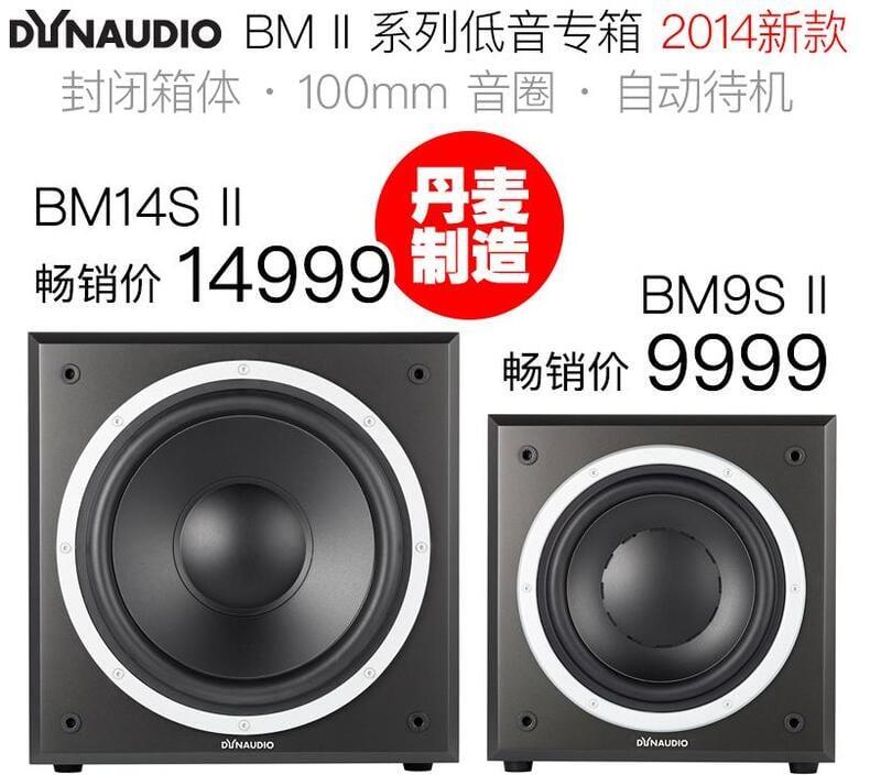 【金牌】丹拿Dynaudio BM14S MKII BM9S 超低音箱 監聽音箱低音炮貨