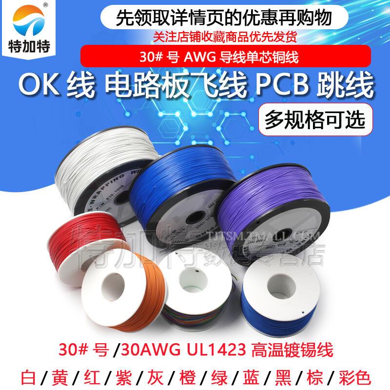 OK線電路板飛線PCB跳線電子線焊接連接線30#號30AWG導線單芯銅線