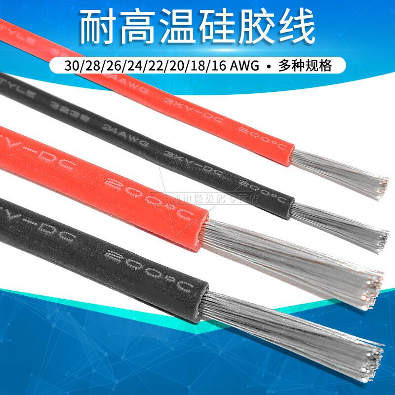 30#28/26/24/22/20/18號16AWG矽膠線導線鍍錫電子線連接線耐高溫