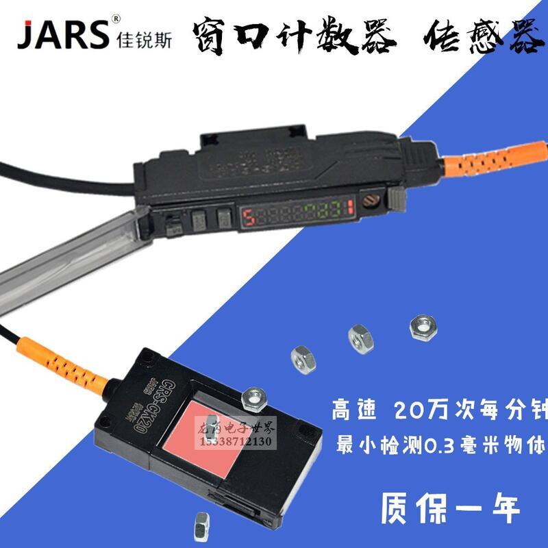 台灣佳銳斯2020窗口型落料檢測CRS-602 CK20計數光纖放大器光纖傳感器