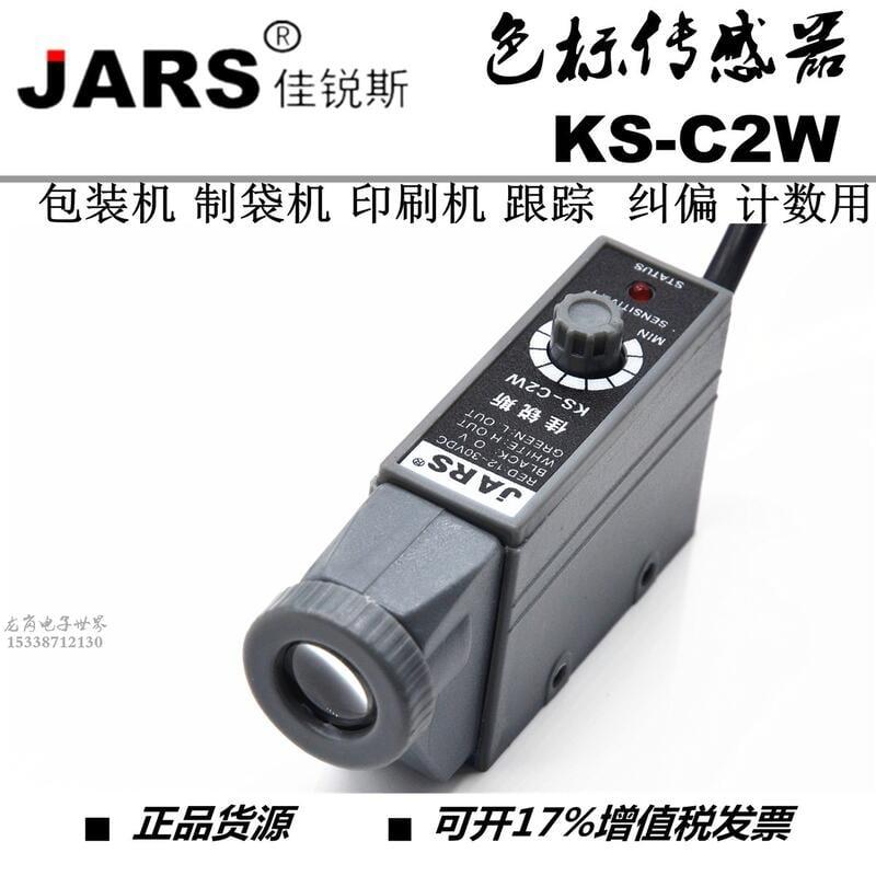 台灣包郵JARS色標傳感器光電眼KS-C2W光電開關包裝糾偏定位跟踪製袋機
