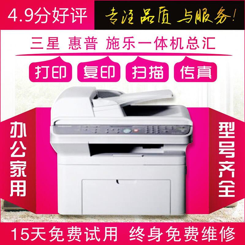 三星4521惠普二手黑白激光打印復印掃描傳真一體機辦公家用小型A4