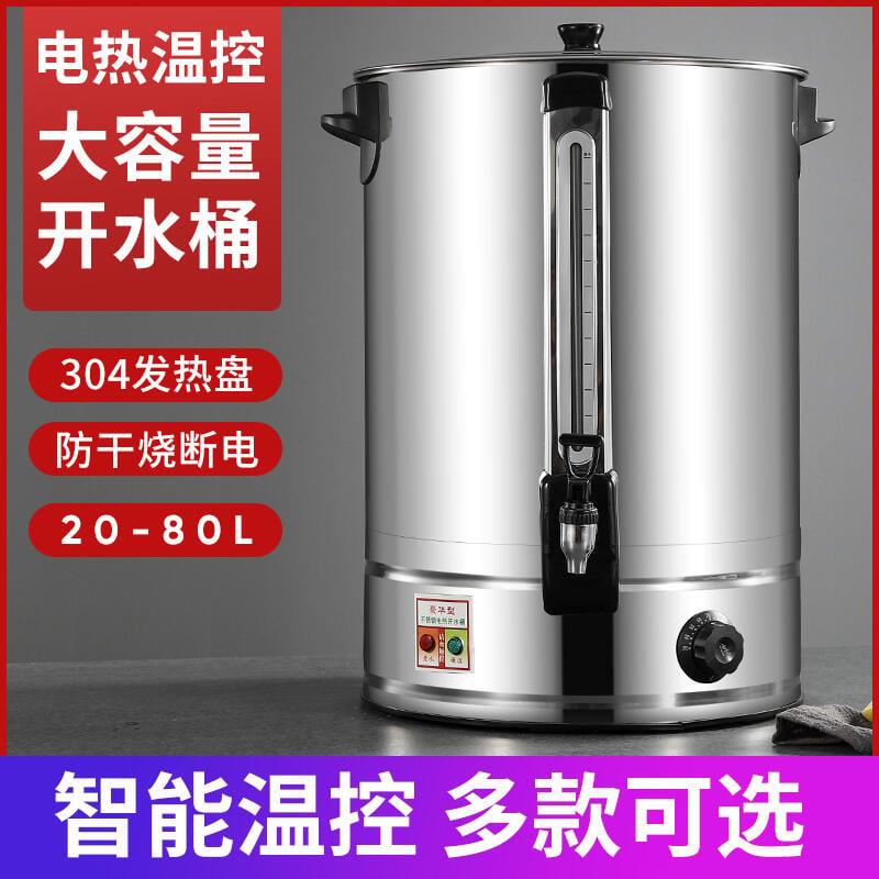 不銹鋼開水桶電熱燒水桶保溫一體商用自動加熱蒸煮大容量月子茶水