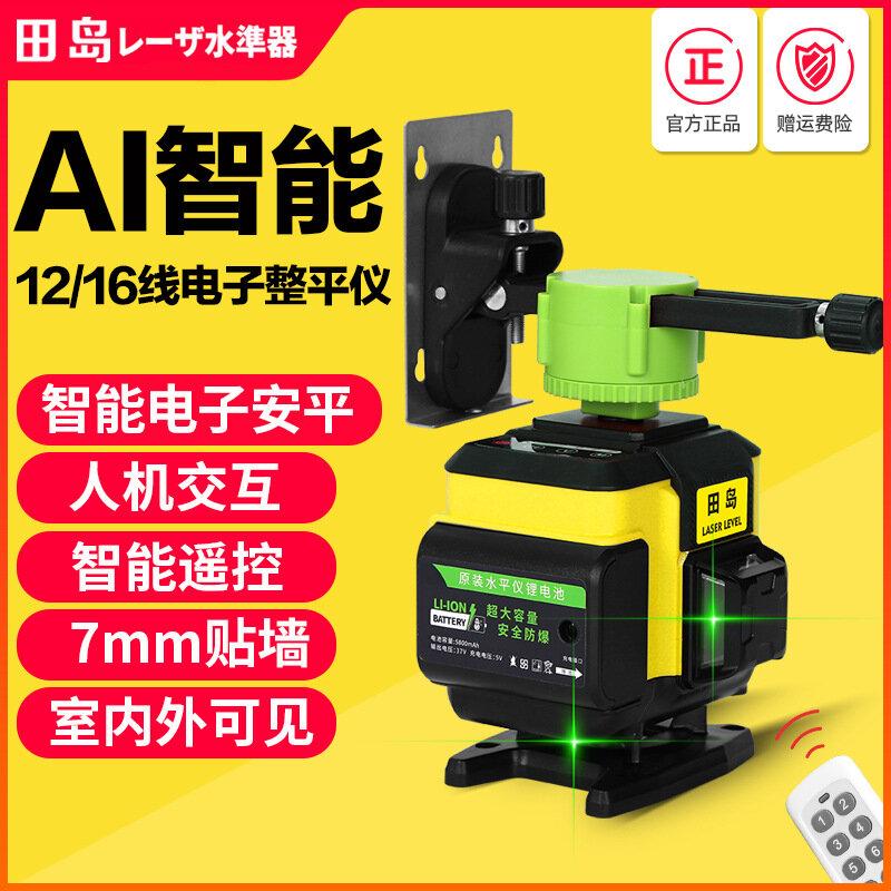 田島語音12線綠光紅外線水平儀高精度強光細線激光16線電子整平儀