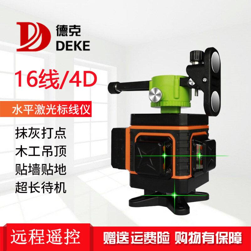 德克12線綠光水平儀強光細線高精度激光投線儀紅外線3D貼墻儀16線