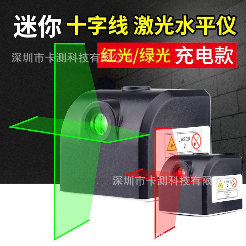 新款充電式激光水平儀 紅光綠光迷你兩線紅外線 裝修裝飾家居工具